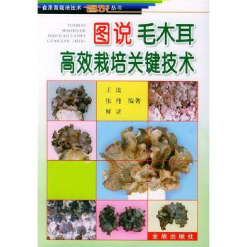 图说毛木耳高效栽培关键技术/食用菌栽培技术图说丛书