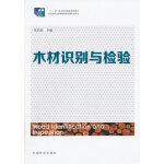 木材识别与检验(职业教育,十二五)