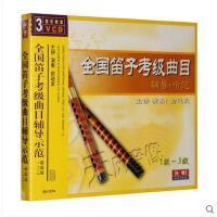 正版全国笛子考级曲目辅导示范1-3级3VCD光盘碟片视频 俞逊发