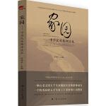 家园――中华民族精神读本