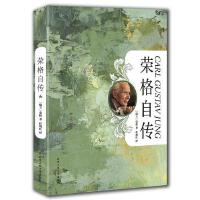 荣格自传荣格毕生研究的集大成之作堪比梦的解析弗洛伊德认可的弟子荣格心理学分析心理学心理学书籍畅销书dz