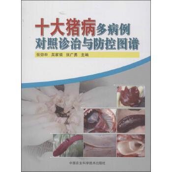 十大猪病多病例对照诊治与防控图谱