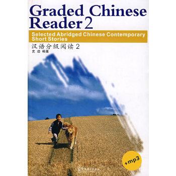 汉语分级阅读2(附光盘)(英汉对照)