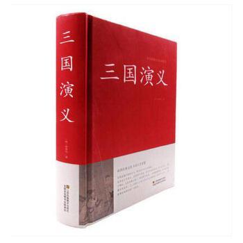 中国古典四大名著之三国演义罗贯中原著正版精装书籍历史小说三国演义