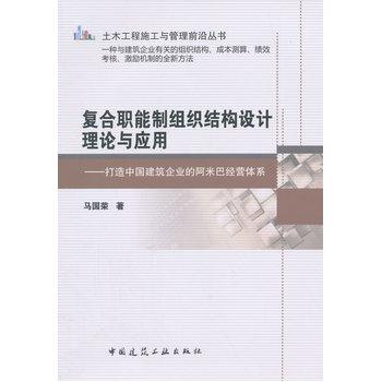 《复合职能制组织结构设计理论与应用》马国荣