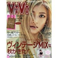 [现货]日版 时尚杂志 ViVi 2016年11月号