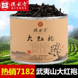 祺彤香茶叶 荷韵体验装大红袍 武夷岩茶  乌龙茶大红袍茶叶