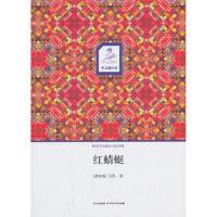正版YSY_华文微经典・红蜻蜓 9787541136467 四川文艺出版社