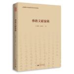 佛教文献论稿