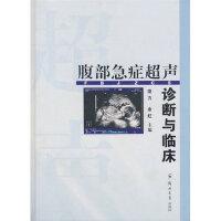 全新正版腹部急症超声诊断与临床 田力,余虹 9787811069327 郑州大学出版社