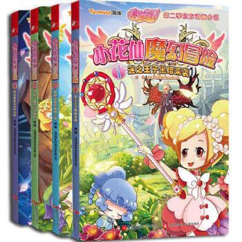 正版现货 小花仙魔幻冒险1-4全4册 3-6-9岁幼少儿童课外阅读绘画漫画