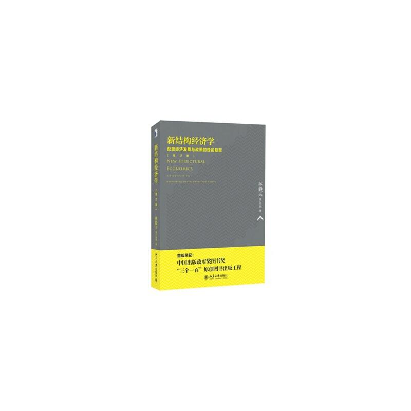 新结构经济学:反思经济发展与政策的理论框架(增订版) 林毅夫,苏剑