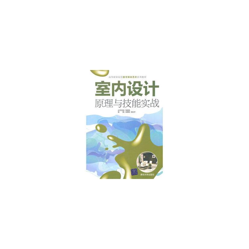 室内设计原理与技能实战(高等职业院校数字媒体艺术系列教材) 杨兆宇