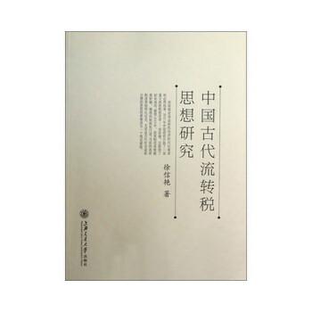 中国古代流转税思想研究