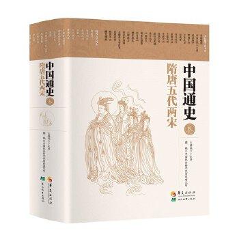 中国通史·隋唐五代两宋