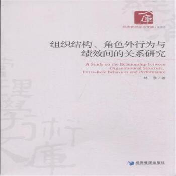 组织结构.角色外行为与绩效间的关系研究( 货号:750961794)