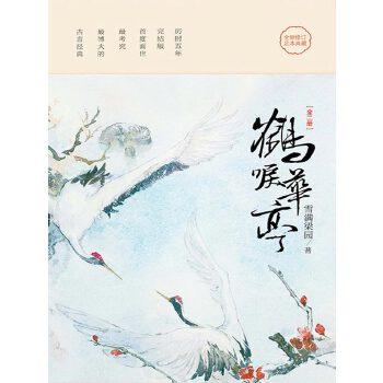 鹤唳华亭_鹤唳华亭电子书在线阅读-当当电子书