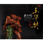 2016中国玉石雕刻作品玉华奖今典