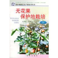 无花果保护地栽培――保护地园艺生产新技术丛书