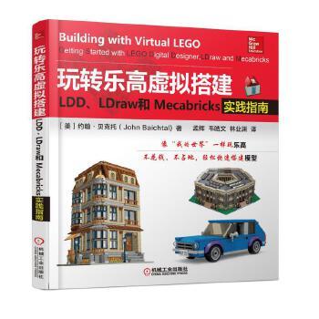 玩转乐高虚拟搭建:LDD、LDraw和Mecabricks实践指南