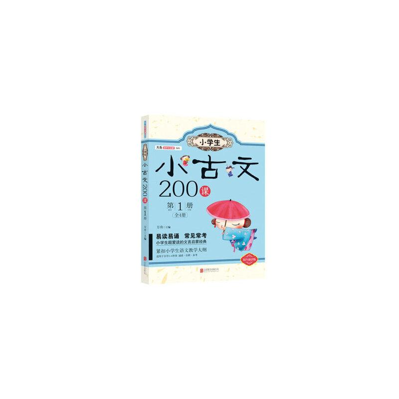 【小古文200课第1册双色诵读版 方舟 978755