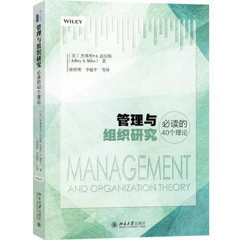 管理与组织研究必读的40个理论( 货号:730128837)