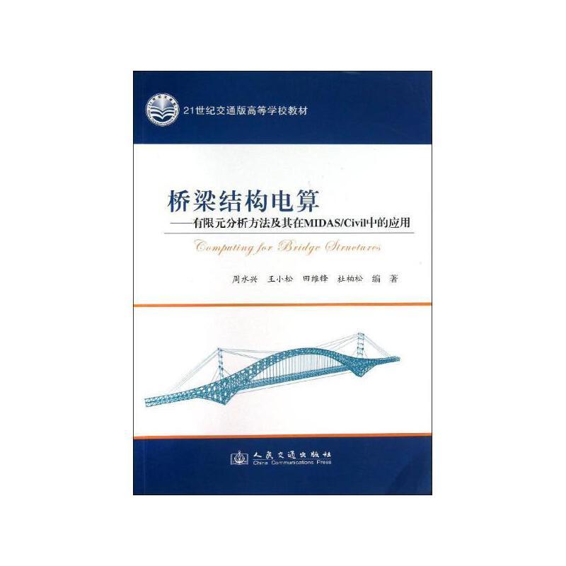 桥梁结构电算:有限元分析方法及其在midascivil中的应用 周水兴 等