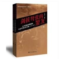 正版!《剑拔弩张的盟友:太平洋战争期间的中美军事合作关系(1941-1945)(套装2册)》齐锡生,社会科学文献