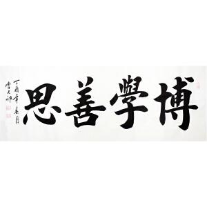 北京严氏艺术馆副馆长 季大卯《博学善思》