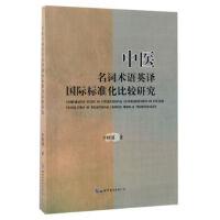 正版R4_中医名词术语英译国际标准化比较研究 9787519204815 世界图书出版公司