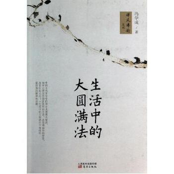生活中的大圆满法/禅风佛韵系列