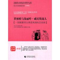 青少年经典阅读诗歌・散文・剧本―罗密欧与朱丽叶・威尼斯商人