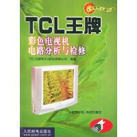 POD-TCL王牌彩色电视机电路分析与检修