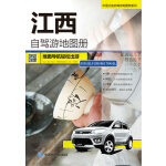2017中国分省自驾游地图册系列――江西自驾游地图册