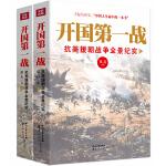 开国第一战:抗美援朝战争全景纪实(典藏升级版★全二册)