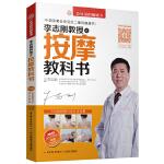"""李志刚教授之按摩教科书(含DVD1张)(中国首套会说话的二维码健康书!跟着视频学按摩,对症按摩手法步步详解!附赠""""对症按摩方法""""超长全程视频DVD 1张)"""