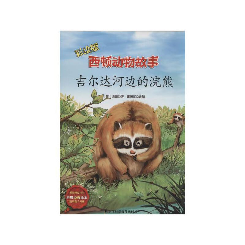 《西顿动物故事(彩绘版)吉尔达河边的浣熊