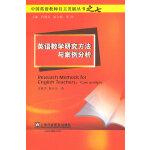 中国英语教师自主发展丛书:英语教学研究方法与案例分析