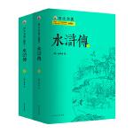 水浒传 全两册 插图版 全新足本 注音解词释疑 无障碍读原著 你一定要读的中国经典