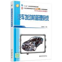 汽车发动机管理系统