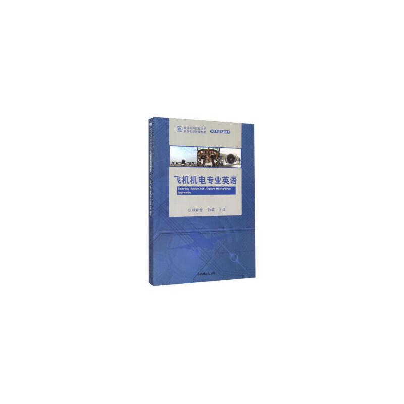 飞机机电专业英语(机务专业高职适用) 9787512802735