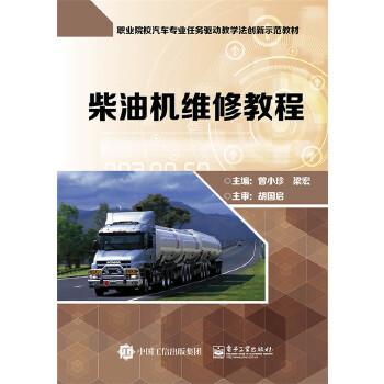 柴油机维修教程(含工作页)