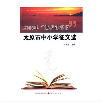 """2014年""""世界读书日""""太原市中小学征文选"""