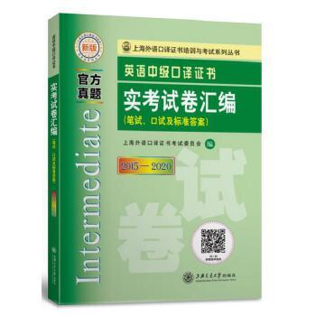 正版 英语中级口译证书实考试卷汇编(2015~2018)