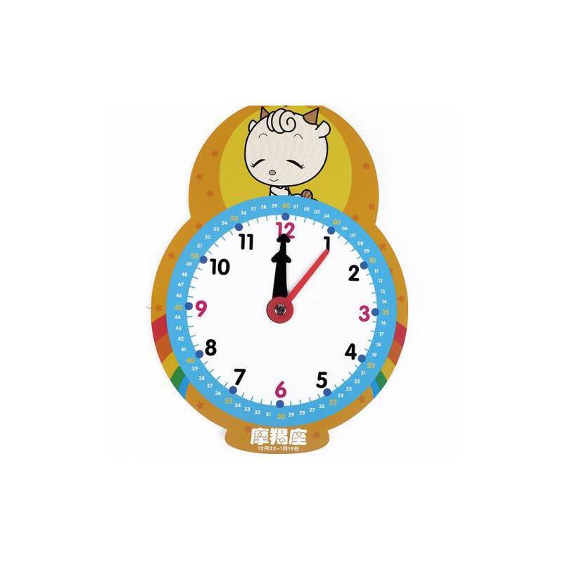 宝贝认时钟 摩羯座 宝宝认时间儿童时钟认知玩具时钟纸板教具的书 3-7