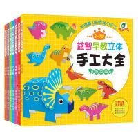 早教 儿童趣味小手工书大全儿童DIY制作材料折纸书立体剪纸3-7岁玩具 全套