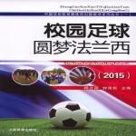校园足球圆梦法兰西——中国学校体育教练员出国留学系列丛书(一)