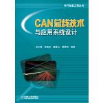 CAN 总线技术与应用系统设计