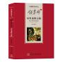 中國翻譯家譯叢:錢春綺譯尼貝龍根之歌