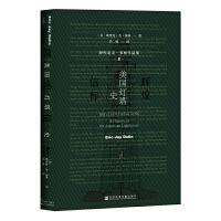 甲骨文丛书·辉煌信标:美国灯塔史
